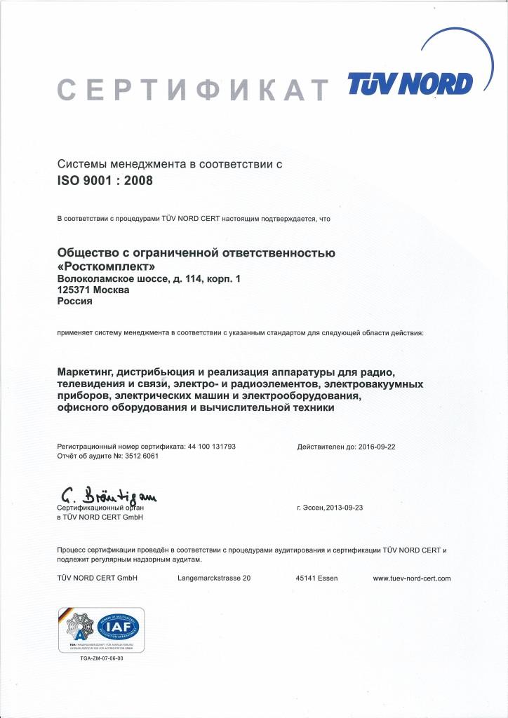 TUV_ru